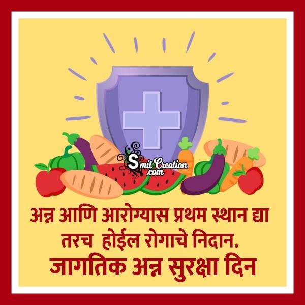 World Food Safety Day Marathi Solgan