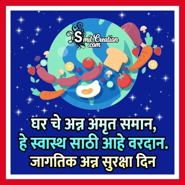 Jagtik Anna Suraksha Din Slogan