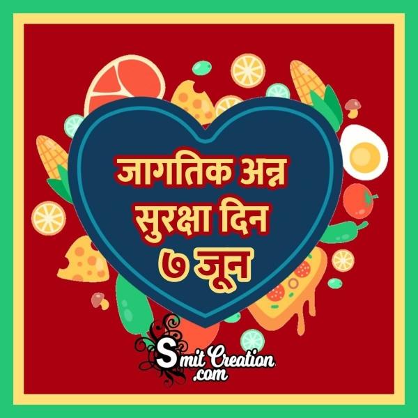 7 June Jagtik Anna Suraksha Din Marathi Image