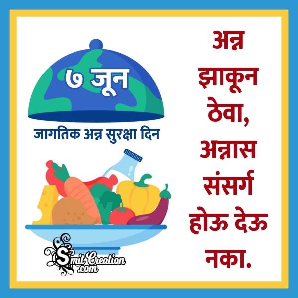 7 June World Food Safety Day In Marathi