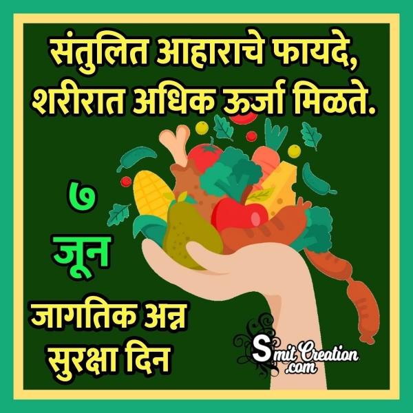 7 June Jagtik Anna Suraksha Din