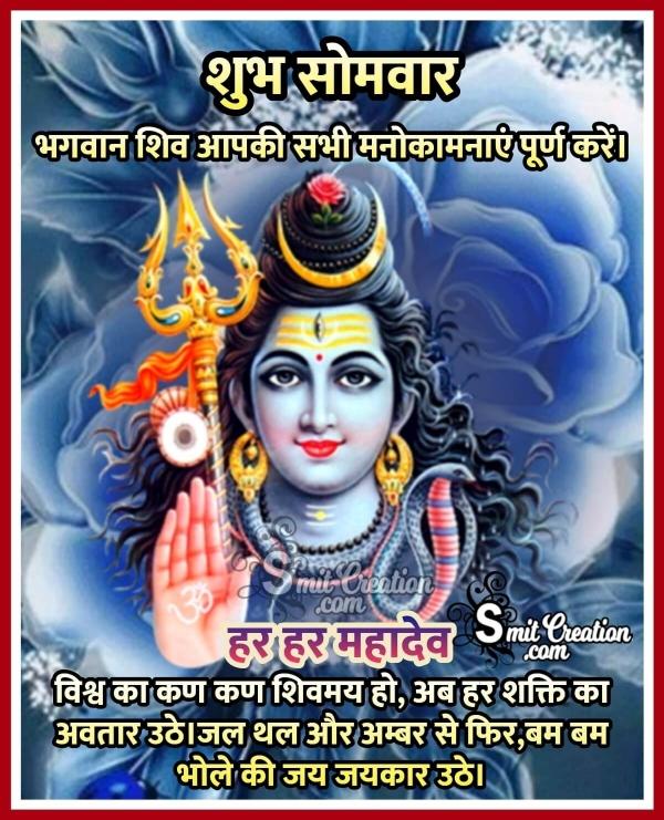 Shubh Somvar Bhagwan Shankar Wish Image