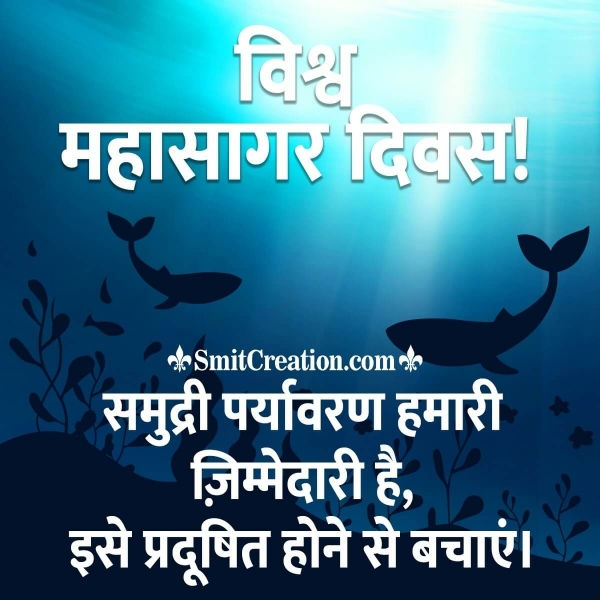 World Ocean Day Quotes in Hindi