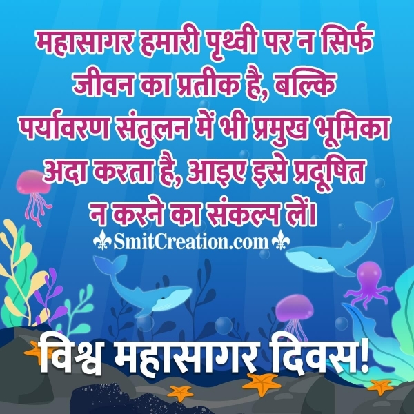 Happy World Oceans Day Hindi Message