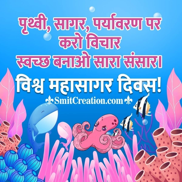 World Oceans Day Hindi Quote
