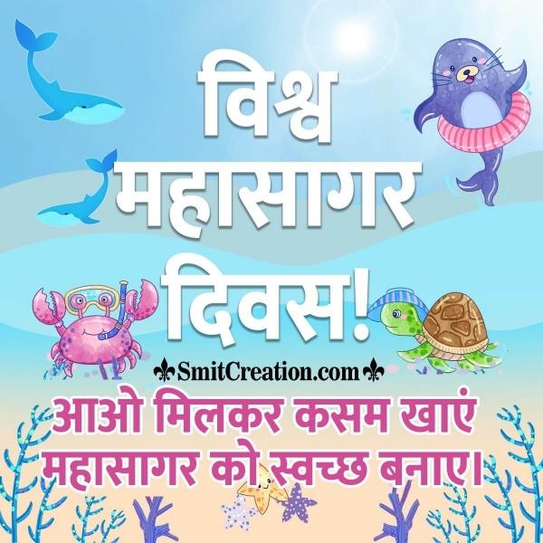 Vishv Mahasagar Diwas Hindi Slogan