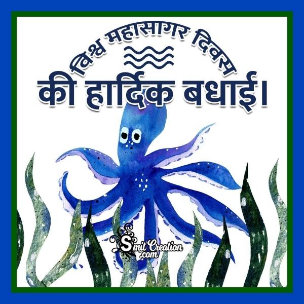 Vishv Mahasagar Diwas Ki Hardik Badhai