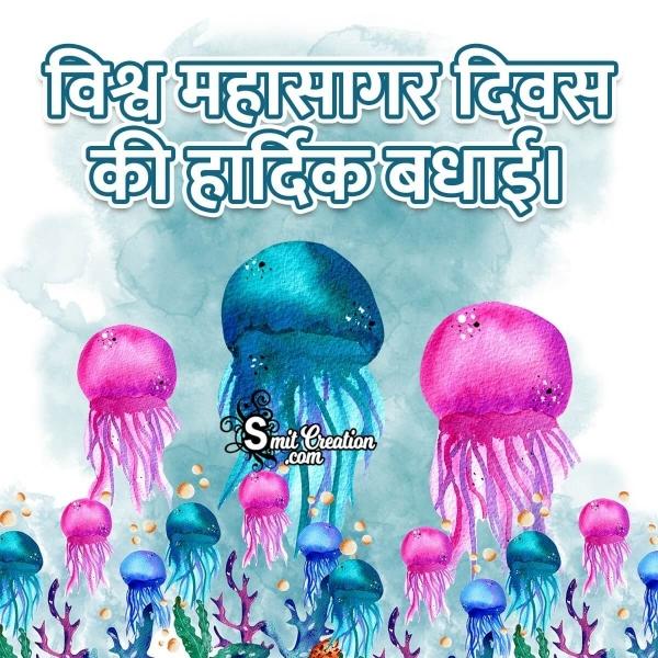 Vishv Mahasagar Diwas Hardik Badhai