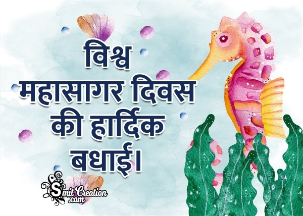 Happy World Oceans Day Hindi Image