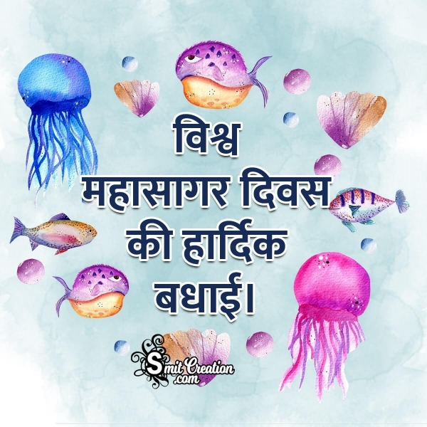 Happy World Oceans Day Hindi Pic