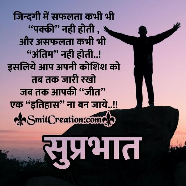 Suprabhat Safalta Suvichar