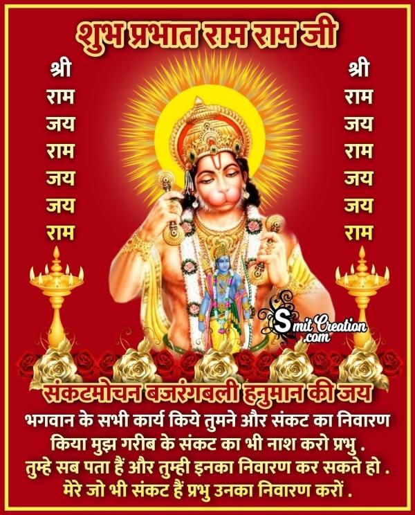 Shubh Prabhat Hanuman Hindi Quote