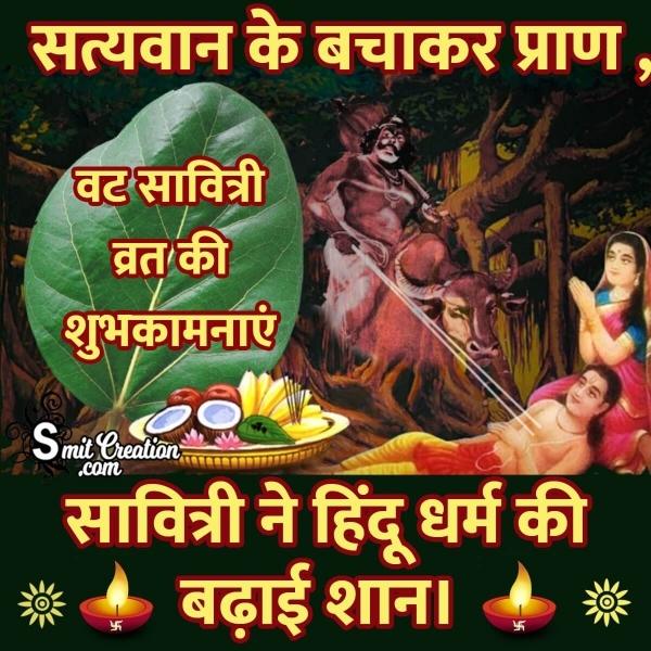 Vat Savitri Vrat Hindi Shubhechchha
