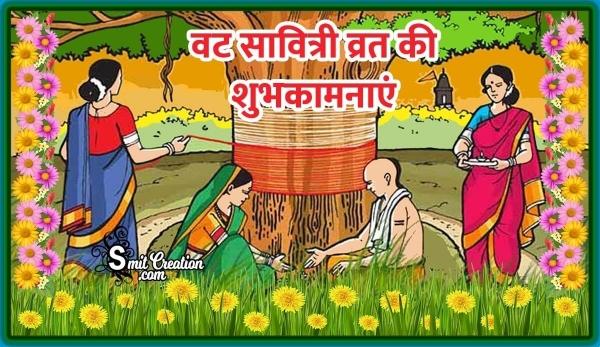 Vat Savitri Vrat Shubhkamnaye