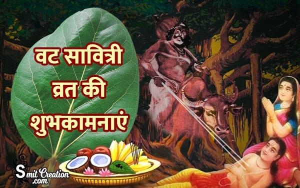 Vat Savitri Vrat Hindi Shubhkamnaye