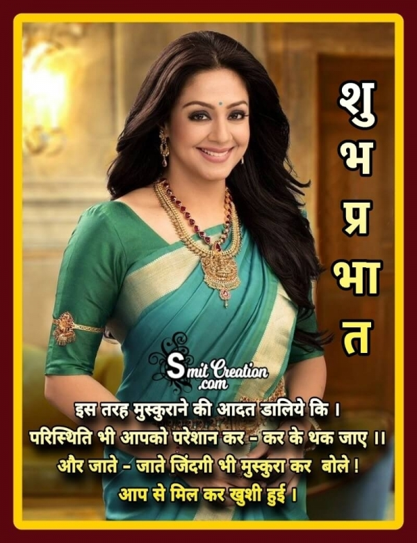Shubh Prabhat Message Image
