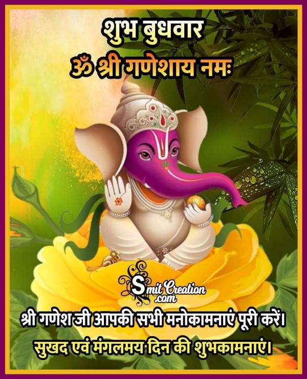 Shubh Budhwar Ganesha Wish Image