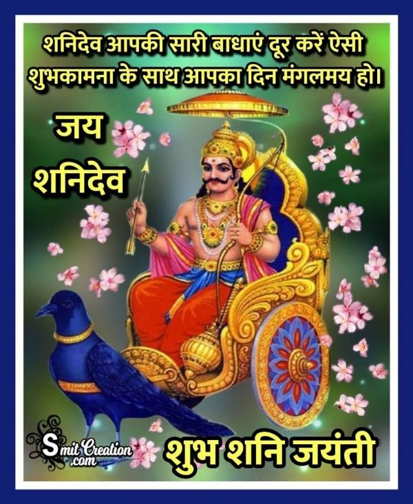 Shani Jayanti Hindi Wish Image