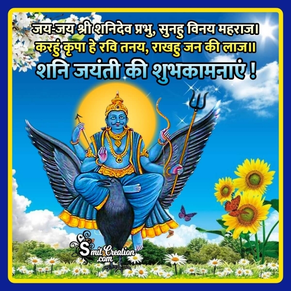 Shani Jayanti Hindi Whatsapp Image
