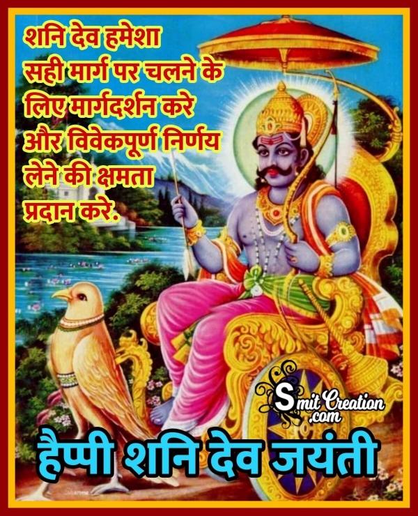 Happy Shani Jayanti Hindi Wish Image