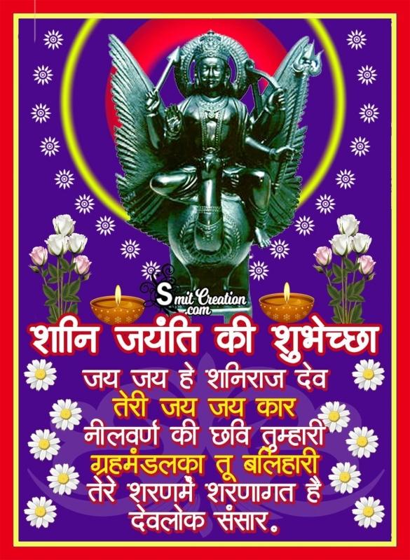Shani Jayanti Hindi Shubhechcha