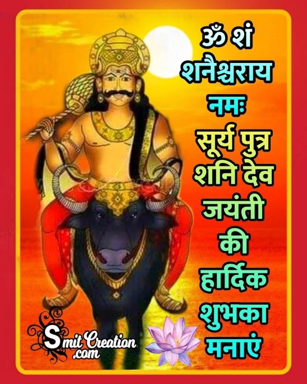 Shani Dev Jayanti Hindi Image