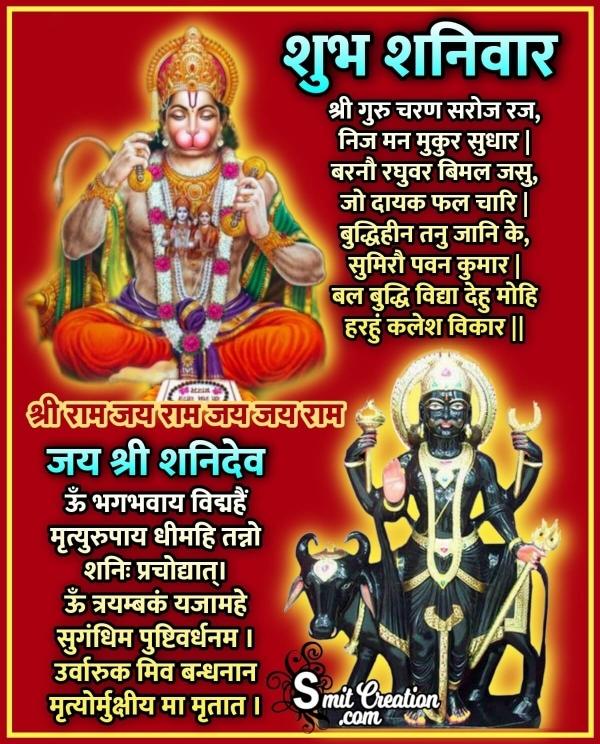 Shubh Shanivar Hanuman And Shani Dev Hindi Images ( श्री हनुमान एवं श्री शनिदेव हिंदी इमेजेस )