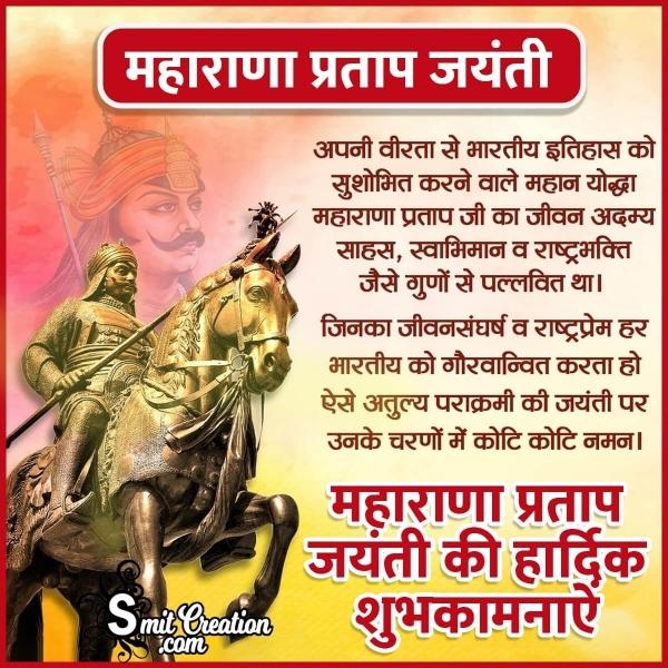 Maharana Pratap Jayanti Message In Hindi