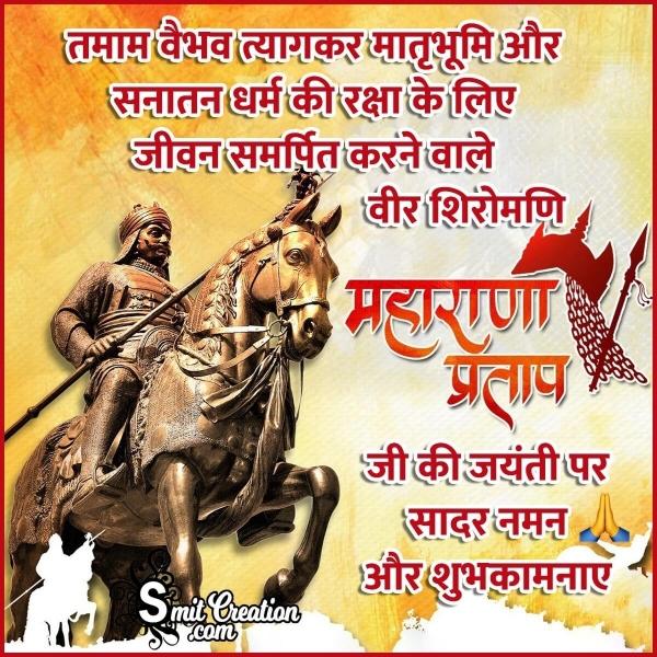 Maharana Pratap Jayanti Wishes Quote In Hindi