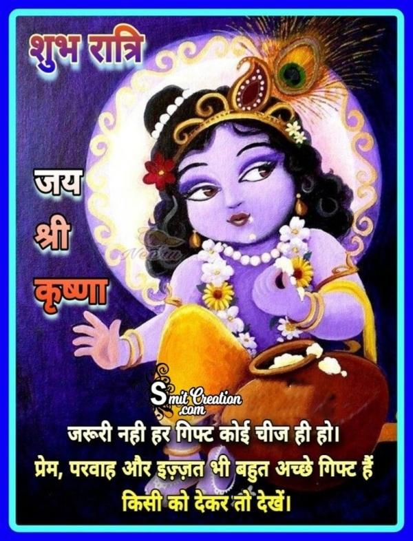 Good Night Hindi Bal Krishna Image