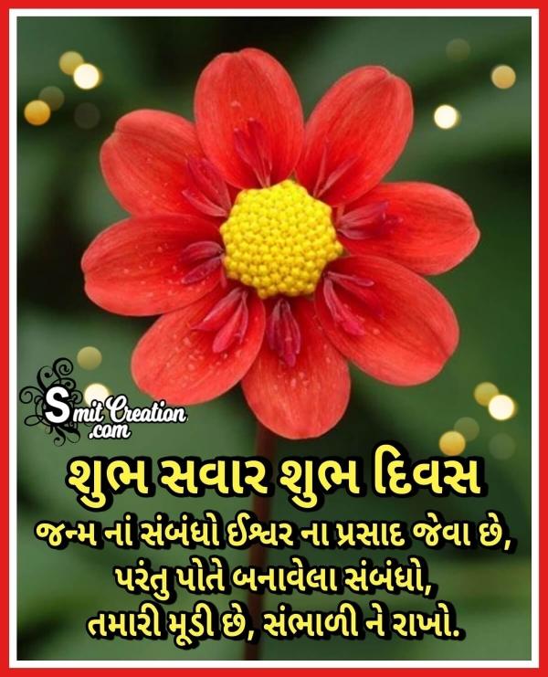 Shubh Savar Relationship Message