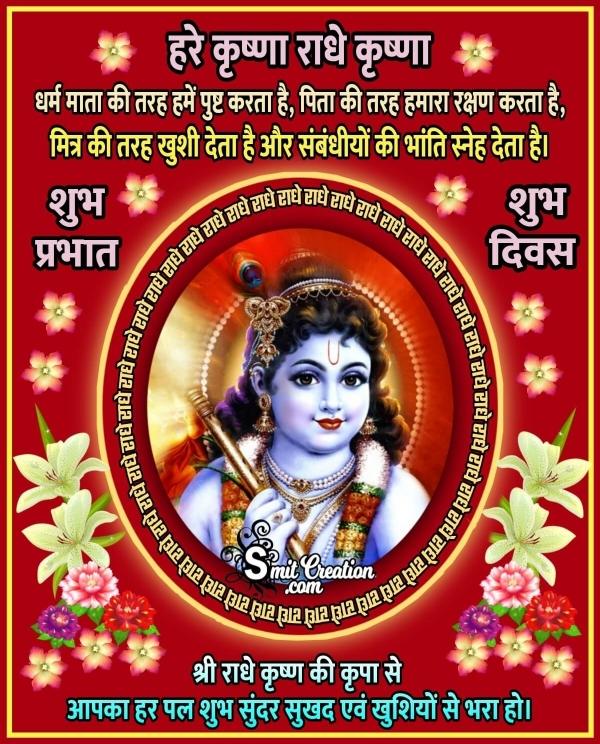 Shubh Prabhat Shri Krishna Images And Quotes