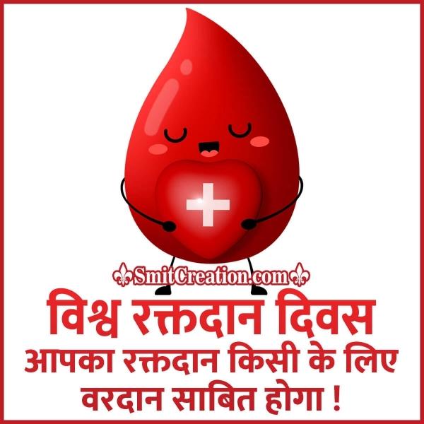 World Blood Donor Day Whatsapp Status Hindi Image