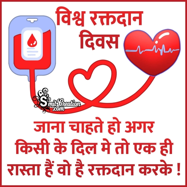 World Blood Donor Day Whatsapp Status Hindi Pic