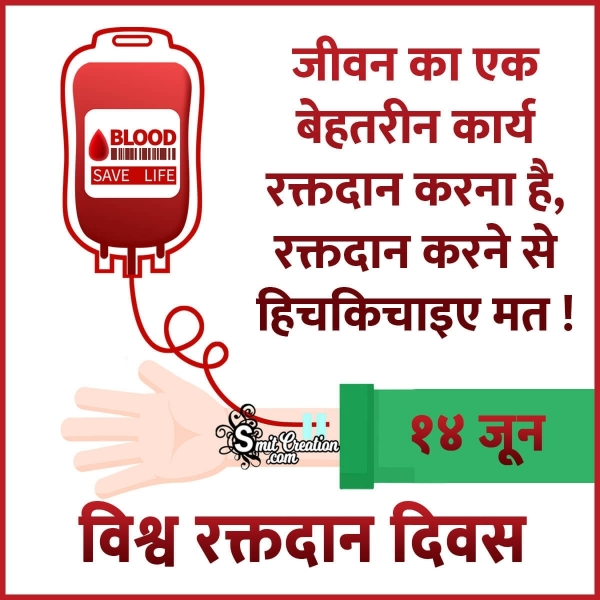 14 June World Blood Donor Day Quote In Hindi