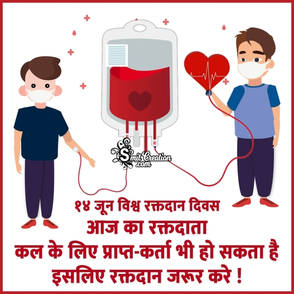 World Blood Donor Day Quotes, Messages, Slogans Images in Hindi ( विश्व रक्तदान दिवस पर नारे, संदेश इमेजेस )