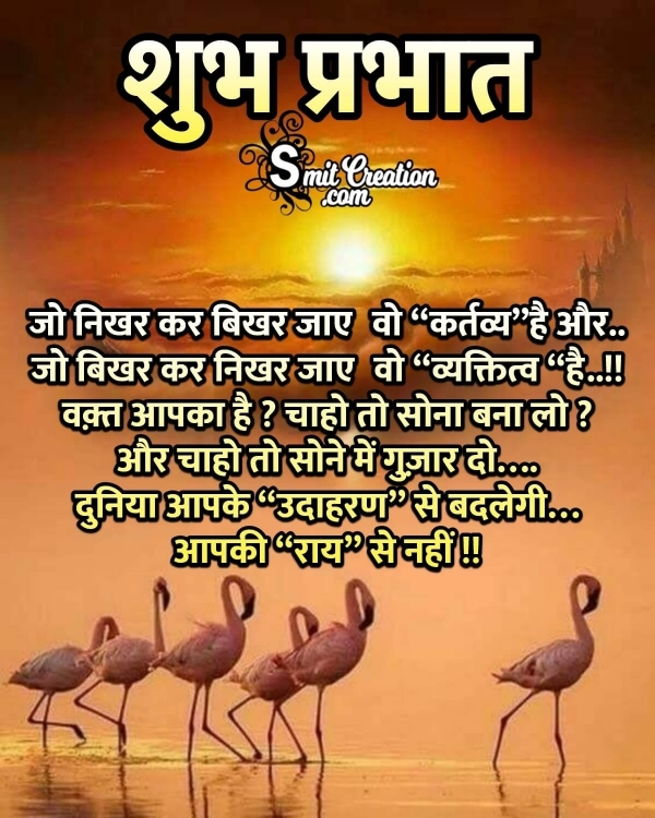 Shubh Prabhat Anmol Suvichar Hindi Images ( शुभ प्रभात अनमोल सुविचार हिन्दी इमजेस )