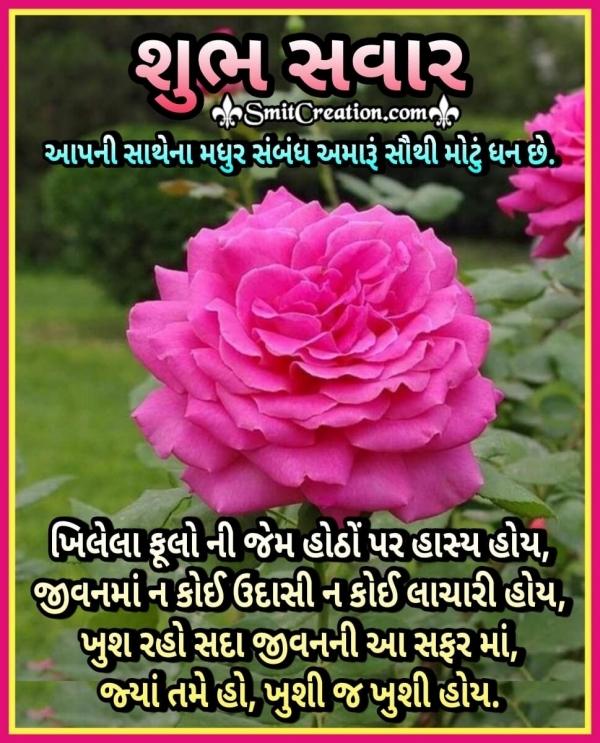 Shubh Savar Gujarati  Shayari Wish
