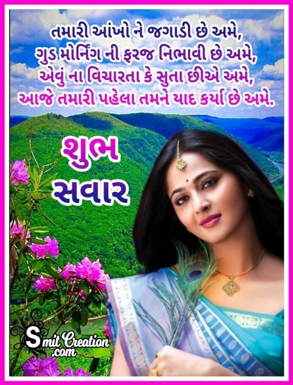 Shubh Savar Gujarati  Shayari Image