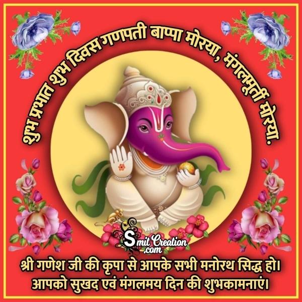 Best Shubh Prabhat Ganesha Images