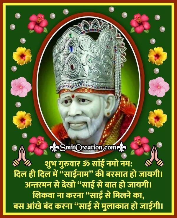 Shubh Guruvar Saibaba Hindi Shayari Status