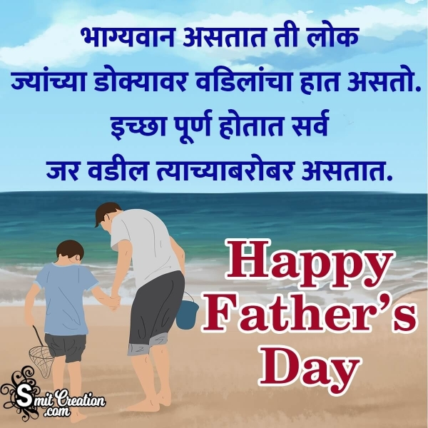 Father's Day Messages In Marathi