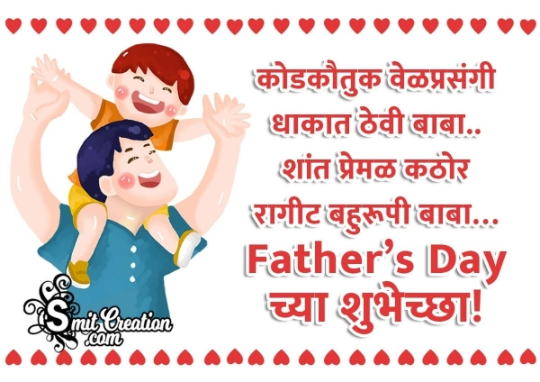 Happy Father's Day Marathi Message
