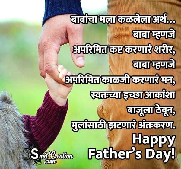 Happy Father's Day Image In Marathi