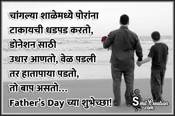 Happy Father's Day Message In Marathi