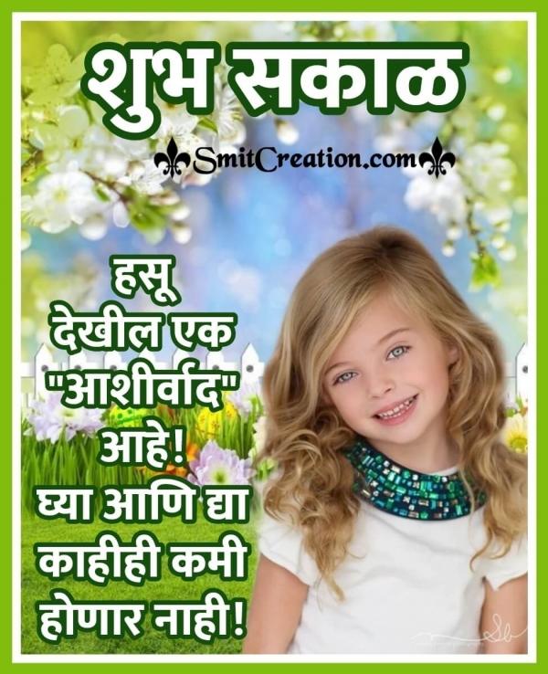 Shubh Sakal Quote On Smile