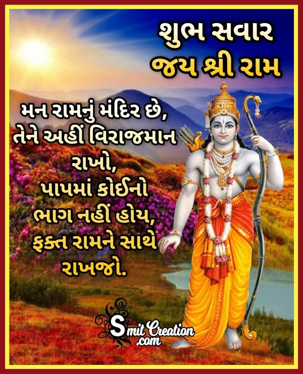 Shubh Savar Shri Ram Images And Quotes