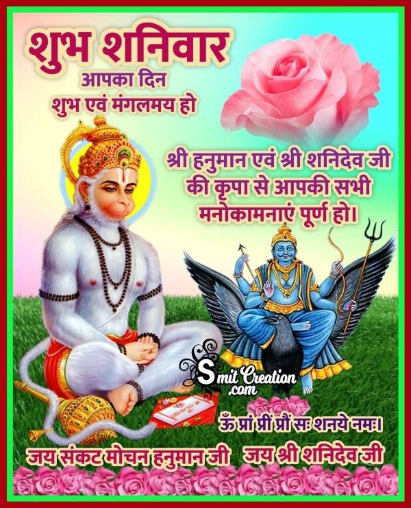 Shubh Shanivar Hanuman And Shani Dev Hindi Image
