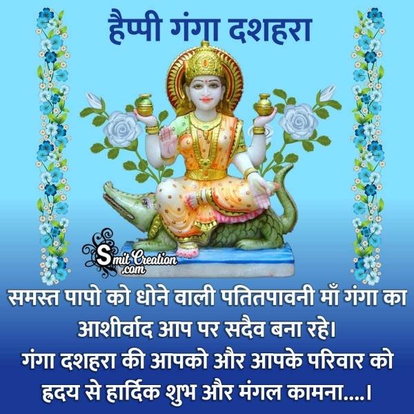Happy Ganga Dussehra Hindi Image