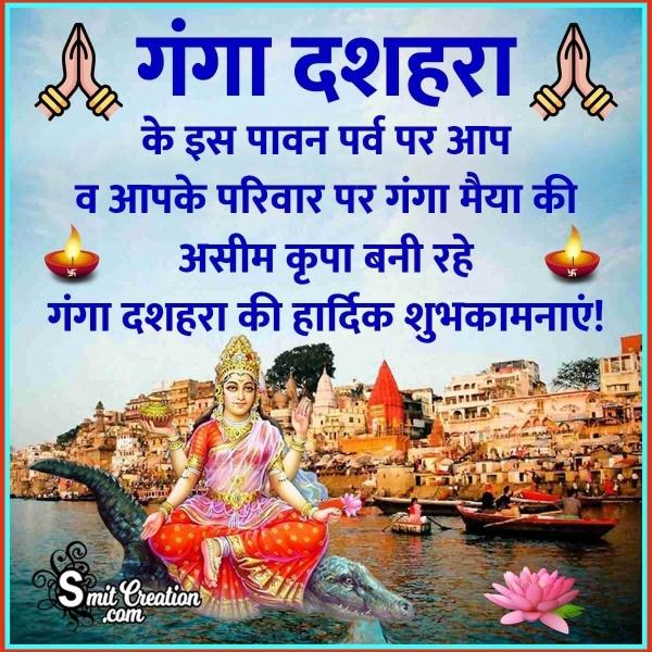 Ganga Dussehra Hindi Wish Image